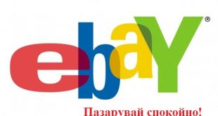 pazaruvane-ebay