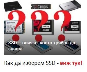 Избор на SSD